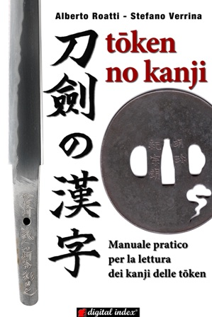 cover-token-no-kanji-small